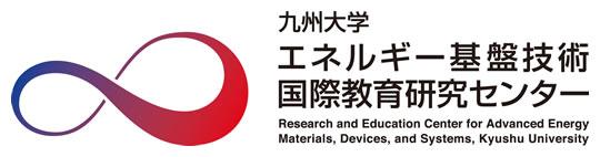 九州大学 エネルギー基盤技術国際教育研究センター